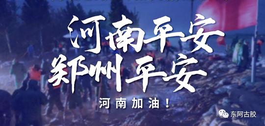 东阿县阿胶行业协会驰援河南助力抗洪救灾
