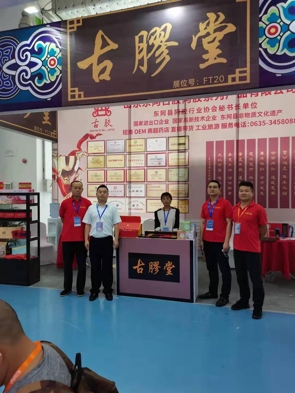 东阿古胶亮相第25届养生养老暨健康博览会